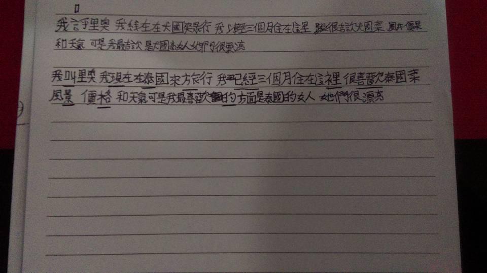 chinese writing.jpg